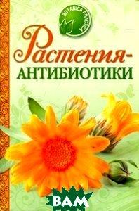 Купить Растения-антибиотики, Неизвестный, Контэнт, 978-5-91906-248-6