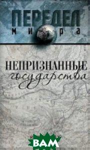 Купить Непризнанные государства, Книжный Клуб Книговек, Ванюков Д., 978-5-4224-0322-6
