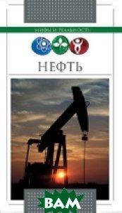 Купить Нефть (изд. 2011 г. ), Книжный Клуб Книговек, Терентьев С., 978-5-4224-0194-9