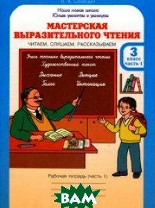 Купить Мастерская выразительного чтения. Рабочая тетрадь. 3 класс. Читаем, слушаем, рассказываем (количество томов: 2), РОСТкнига, Синицын В.А., 978-5-9052-7904-1