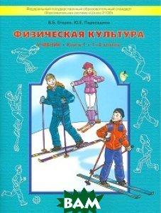 Физическая культура. Учебник. Книга 1. 1-2 классы. ФГОС