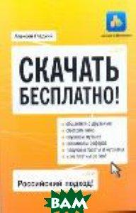 Купить Скачать бесплатно!, АСТ, Гладкий А.А., 978-5-4252-0315-1