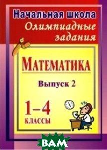 Математика. Олимпиадные задания. 1-4 классы. Выпуск 2