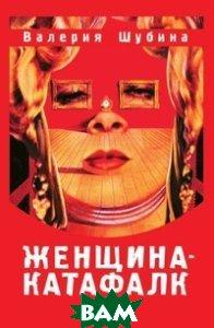 Женщина-катафалк