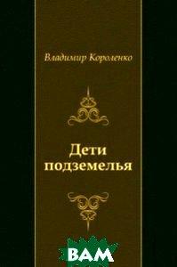 Купить Дети подземелья, АЗБУКА, Владимир Короленко, 978-5-389-11351-0