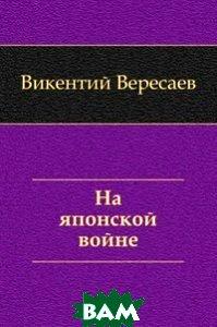 Купить На японской войне, ЛЕНИЗДАТ, Викентий Вересаев, 978-5-4453-0638-2