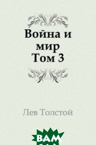 Купить Война и мир. Том 3, Книга по Требованию, Лев Николаевич Толстой, 978-5-4241-0693-4