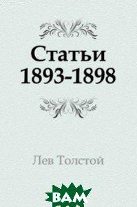 Статьи 1893-1898