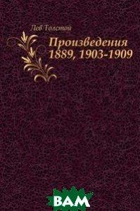 Купить Произведения 1889, 1903-1909, Книга по Требованию, Лев Николаевич Толстой, 978-5-4241-0719-1