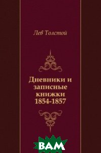 Дневники и записные книжки. (1854-1857)