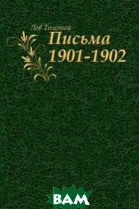 Письма. (1901-1902)