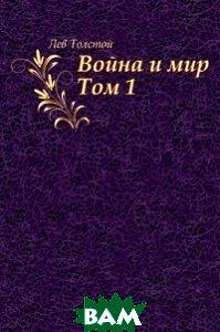 Купить Война и мир. Том 1, Книга по Требованию, Лев Николаевич Толстой, 978-5-4241-0772-6