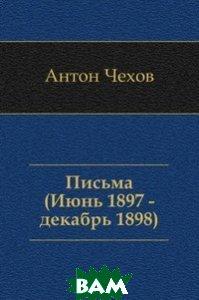 Письма. (июнь 1897 - декабрь 1898)
