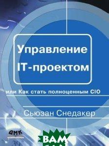 Купить Управление IT-проектом, или Как стать полноценным CIO, ДМК Пресс, Сьюзан Снедакер, 978-1-5974-9037-5