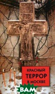 Купить Красный террор в Москве, Айрис-пресс, 978-5-8112-5010-3