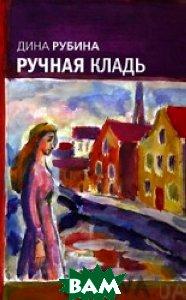 Купить Ручная кладь, Неизвестный, Рубина Д., 978-5-699-30416-5