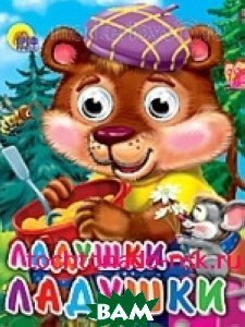 Купить Ладушки-ладушки (медведь), Проф-Пресс, 978-5-378-02330-1