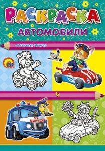 Купить Раскраска. Автомобили, Проф-Пресс, Александр Мецгер, 978-5-378-02142-0