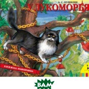 Купить У Лукоморья, РОСМЭН, Алекандр Сергеевич Пушкин, 978-5-353-00485-1
