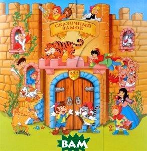 Купить Сказочный замок (комплект из 13 книг), РОСМЭН, 978-5-353-06348-3