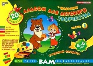 Купить Альбом для детского творчества. Часть 1. Старший возраст (4-6 лет), СФЕРА, 978-9-66672-054-5