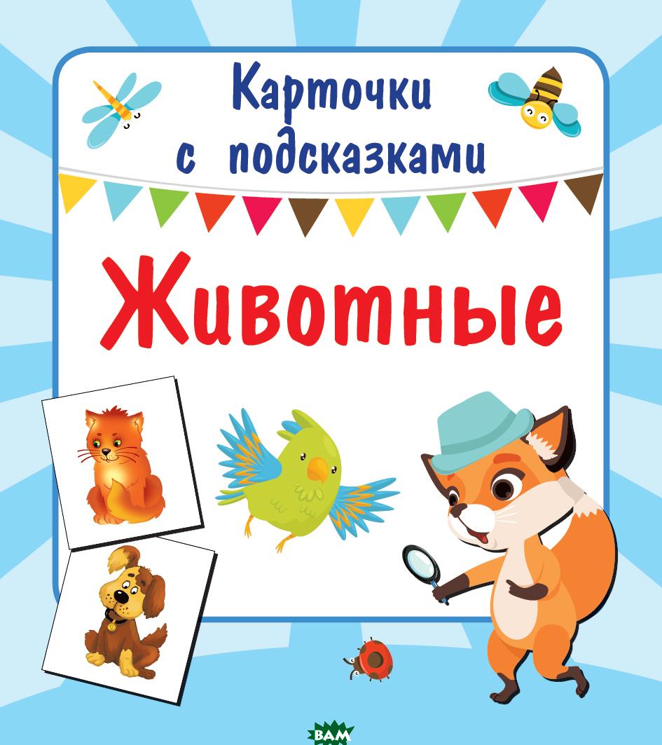 Купить Животные, ИЗДАТЕЛЬСТВО`АСТ`, Двинина Л.В., 978-5-17-110409-2