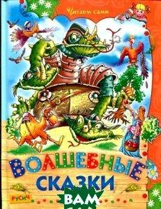Купить Волшебные сказки, РУСИЧ, 978-5-8138-1107-4