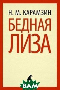Купить Бедная Лиза, ЛЕНИЗДАТ, Николай Карамзин, 978-5-4453-0481-4