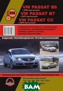 Купить VW Passat B6 с 2005 года выпуска, VW Passat B7 с 2010 года выпуска, VW Passat CC с 2008 года выпуска. Руководство по ремонту и эксплуатации, регулярные и периодические проверки, помощь в дороге и гар, Монолит, 978-617-577-028-3