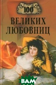 Купить 100 великих любовниц, ВЕЧЕ, Муромов Игорь, 978-5-4444-6642-1
