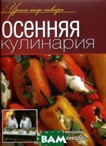 Купить Осенняя кулинария, Олма Медиа Групп, 978-5-373-05266-5