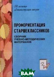 Профориентация старшеклассников, Учитель, Черникова, 5-7057-0696-0  - купить со скидкой