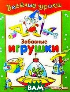 Купить Забавные игрушки, Стрекоза, 978-5-89537-945-5