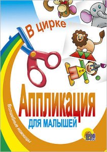Купить В цирке, Проф-Пресс, 978-5-378-01406-4