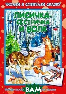 Купить Лисичка-сестричка и волк. Книжка-пазл, Проф-Пресс, 978-5-378-11401-6
