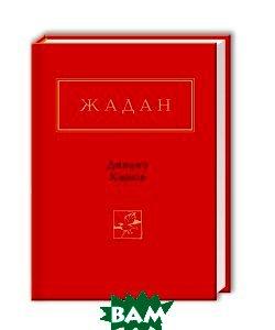 Купить Динамо Харків, А-БА-БА-ГА-ЛА-МА-ГА, Сергій Жадан, 978-617-585-065-7