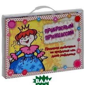 Купить Прекрасным принцессам. Подарок девочкам на праздник или день рождения (комплект из 14 книжек), Карапуз, 978-5-97150-754-3