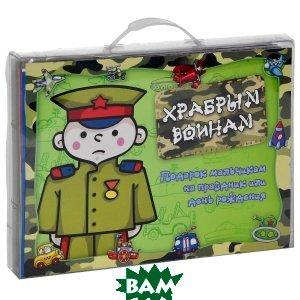 Купить Храбрым воинам (подарочный комплект из 14 книг), Карапуз, Ася Валасина, 978-5-97150-755-0
