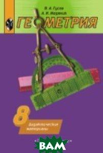Дидактические материалы по геометрии. 8 класс