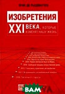 Купить Изобретения XXI века, которые изменят нашу жизнь, ЭКСМО, 978-5-699-33110-9