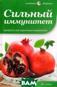 Купить Сильный иммунитет. Продукты для укрепления иммунитета, АМФОРА, Макс Томлинсон, 978-5-367-02144-8