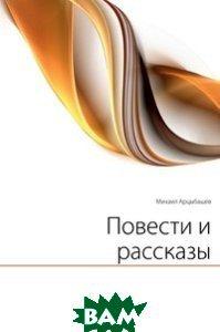 Купить Повести и рассказы, Книга по Требованию, Михаил Петрович Арцыбашев, 978-5-4241-1350-5
