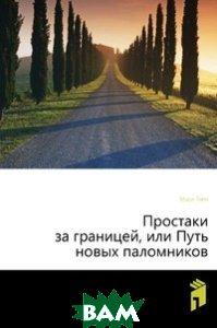 Купить Простаки за границей, или Путь новых паломников, Альпина нон-фикшн, Марк Твен, 978-5-91671-079-3