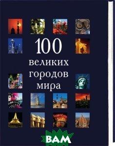 Купить 100 великих городов мира, Бертельсманн Медиа Москау, 978-5-88353-335-7