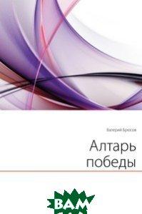 Алтарь победы, Книга по Требованию, Валерий Яковлевич Брюсов, 978-5-4241-1559-2  - купить со скидкой