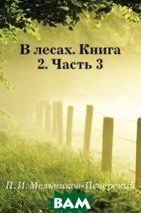 Купить В лесах. Книга 2. Часть 3, Книга по Требованию, П. И. Мельников-Печерский, 978-5-4241-1696-4