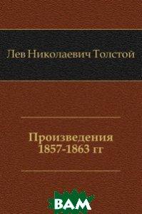 Произведения 1857-1863 гг