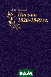 Ф. И. Тютчев. Письма 1820-1849 гг.