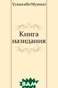 Купить Книга назидания, Книга по Требованию, Усама ибн Мункыз, 978-5-4241-1970-5