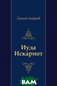 Купить Иуда Искариот, Книга по Требованию, Леонид Николаевич Андреев, 978-5-4241-1998-9